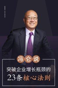 冯仑说:突破企业增长瓶颈的23条核心法则