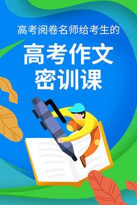 高考阅卷名师给考生的高考作文密训课