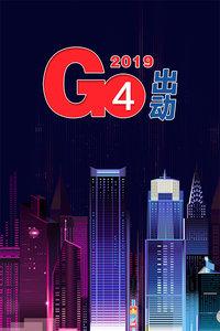 G4出动 2019