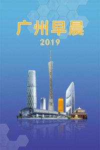 广州早晨 2019