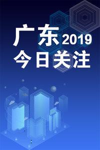 广东今日关注 2019