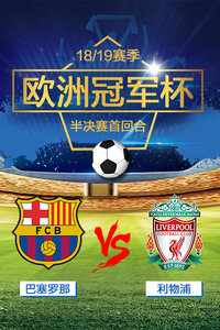 欧洲冠军杯18/19赛季 半决赛首回合 巴塞罗那VS利物浦