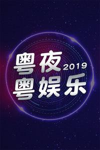 粤夜粤娱乐 2019
