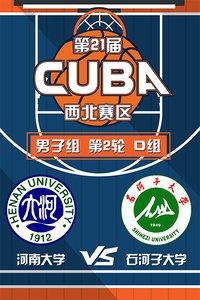第21届CUBA西北赛区 男子组第2轮D组 河南大学VS石河子大学