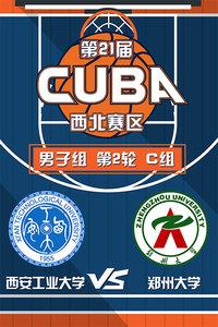 第21届CUBA西北赛区 男子组第2轮C组 西安工业大学VS郑州大学