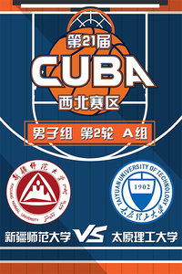 第21届CUBA西北赛区 男子组第2轮A组 新疆师范大学VS太原理工大学