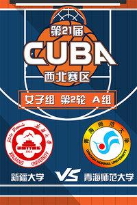 第21届CUBA西北赛区 女子组第2轮A组 新疆大学VS青海师范大学