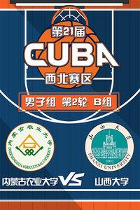 第21届CUBA西北赛区 男子组第2轮B组 内蒙古农业大学VS山西大学