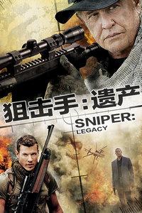 狙击手:遗产
