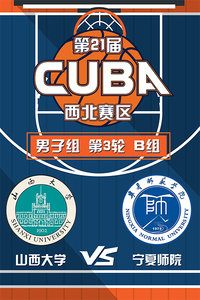 第21届CUBA西北赛区 男子组第3轮B组 山西大学VS宁夏师范学院