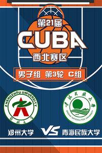 第21届CUBA西北赛区 男子组第3轮C组 郑州大学VS青海民族大学