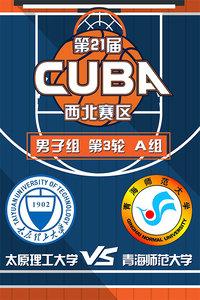 第21届CUBA西北赛区 男子组第3轮A组 太原理工大学VS青海师范大学