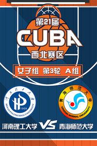 第21届CUBA西北赛区 女子组第3轮A组 河南理工大学VS青海师范大学