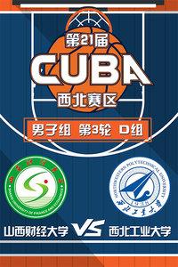 第21届CUBA西北赛区 男子组第3轮D组 山西财经大学VS西北工业大学