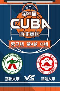 第21届CUBA西北赛区 男子组第4轮C组 郑州大学VS新疆大学