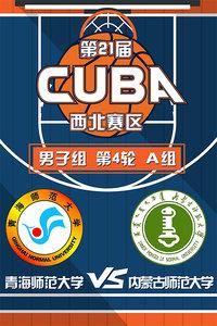第21届CUBA西北赛区 男子组第4轮A组 青海师范大学VS内蒙古师范大学