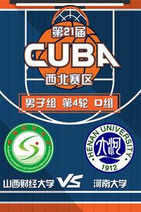第21届CUBA西北赛区 男子组第4轮D组 山西财经大学VS河南大学