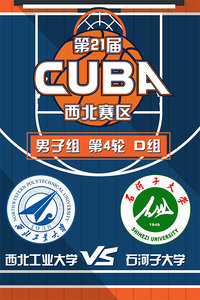 第21届CUBA西北赛区 男子组第4轮D组 西北工业大学VS石河子大学