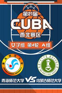 第21届CUBA西北赛区 女子组第4轮A组 青海师范大学VS内蒙古师范大学