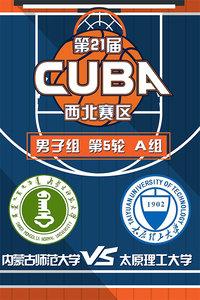 第21届CUBA西北赛区 男子组第5轮A组 内蒙古师范大学VS太原理工大学