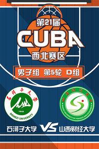 第21届CUBA西北赛区 男子组第5轮D组 石河子大学VS山西财经大学