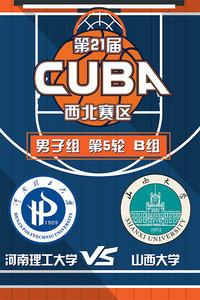 第21届CUBA西北赛区 男子组第5轮B组 河南理工大学VS山西大学