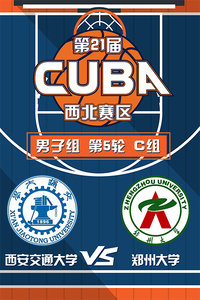 第21届CUBA西北赛区 男子组第5轮C组 西安交通大学VS郑州大学