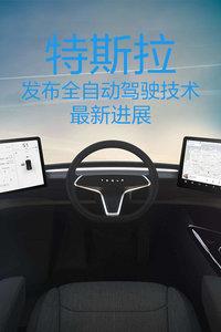 特斯拉发布全自动驾驶技术最新进展