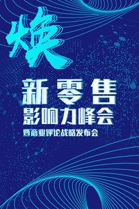 【焕】新零售影响力峰会暨《商业评论》战略发布会