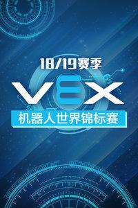 18/19赛季 VEX机器人世界锦标赛