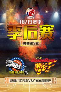 CBA 18/19赛季 季后赛决赛第3轮 新疆广汇汽车VS广东东莞银行