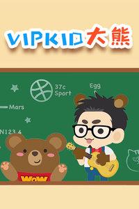 VIPKID大熊