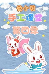 兔小贝手工课堂 第四季