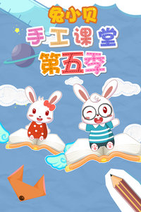 兔小贝手工课堂 第五季