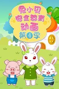 兔小贝安全教育动画 第四季