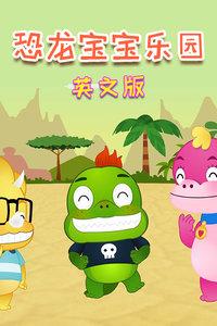 恐龙宝宝乐园 英文版