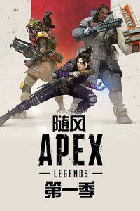 随风APEX英雄 第一季
