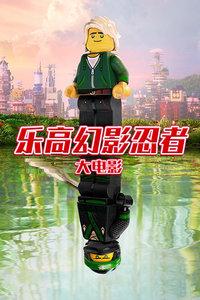 乐高幻影忍者大电影