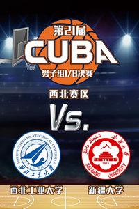 第21届CUBA西北赛区 男子组1/8决赛 西北工业大学VS新疆大学