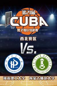 第21届CUBA西北赛区 男子组1/8决赛 河南理工大学VS内蒙古师范大学