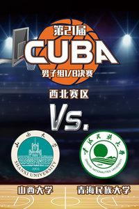 第21届CUBA西北赛区 男子组1/8决赛 山西大学VS青海民族大学
