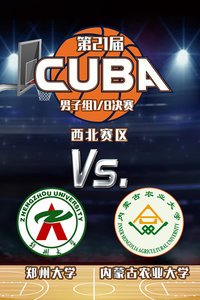 第21届CUBA西北赛区 男子组1/8决赛 郑州大学VS内蒙古农业大学
