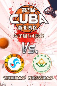 第21届CUBA西北赛区 女子组1/4决赛 青海师范大学VS内蒙古农业大学
