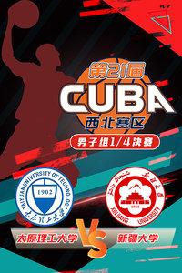 第21届CUBA西北赛区 男子组1/4决赛 太原理工大学VS新疆大学