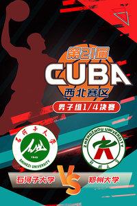 第21届CUBA西北赛区 男子组1/4决赛 石河子大学VS郑州大学