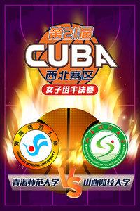 第21届CUBA西北赛区 女子组半决赛 青海师范大学VS山西财经大学