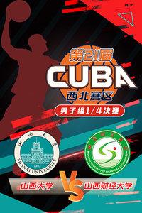 第21届CUBA西北赛区 男子组1/4决赛 山西大学VS山西财经大学