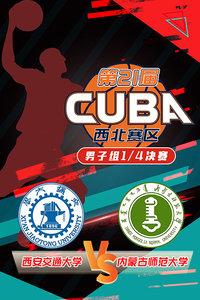 第21届CUBA西北赛区 男子组1/4决赛 西安交通大学VS内蒙古师范大学
