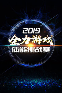 2019全力游戏体能挑战赛