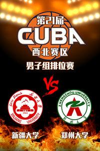 第21届CUBA西北赛区 男子组排位赛 新疆大学VS郑州大学